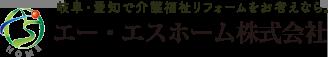 株式会社エー・エスホーム